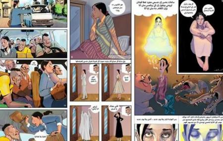 Il fumetto di Imprint contro le molestie sessuali in Egitto