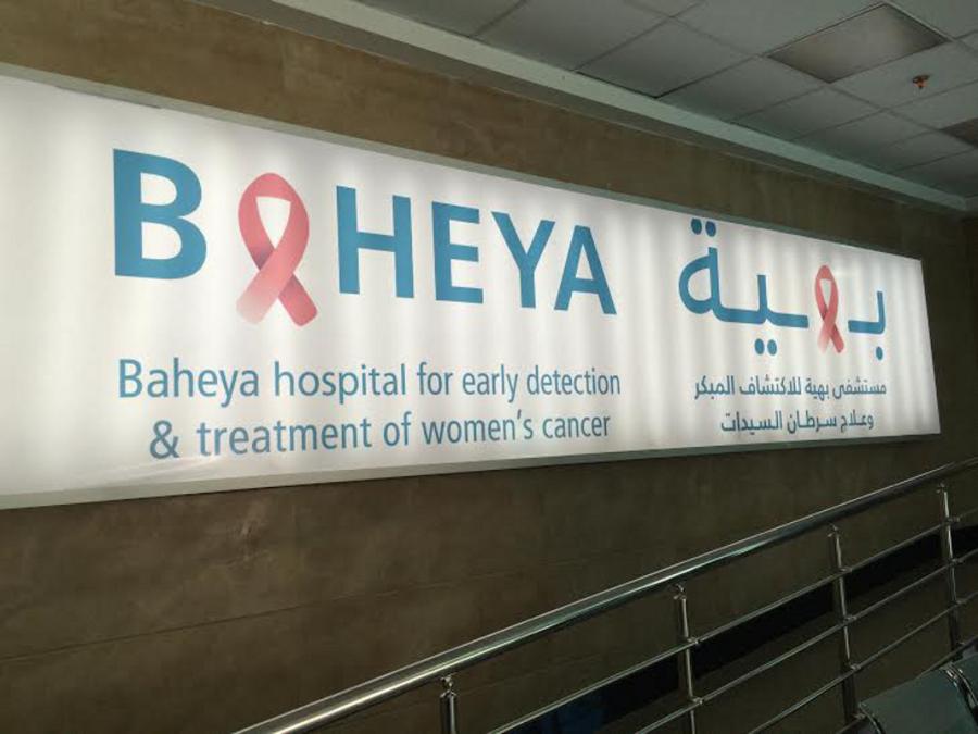 Baheya, primo ospedale del Medio Oriente specializzato nella cura del cancro al seno