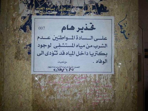 Cartello affisso in ospedale che proibisce di bere acqua in ospedale, perchè infetta da batteri mortali